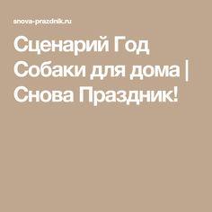 Сценарий Год Собаки для дома   Снова Праздник!