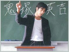 I love Japanese Dramas. One of the best is GTO or Great Teacher Onizuka. It's great for many reasons - one of them being Takashi Sorimachi (who I share a birthday with). :)