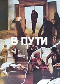 Útközben (1979) Movies, Movie Posters, Art, Art Background, Films, Film Poster, Kunst, Cinema, Movie