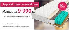 Лучшие матрасы для сна со скидкой до 50%, цены на ортопедические матрасы Askona, Serta, Mediflex, King Koil, Sleep Professor - Москва