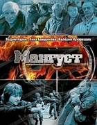 Мангуст (2003) | Rurem.tv