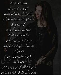 Pgl c lrkiiiii Ghazal Poem, Parveen Shakir, Silent Love, Like Me, Love You, My Diary, Sad Love Quotes, Deep Words, Urdu Quotes