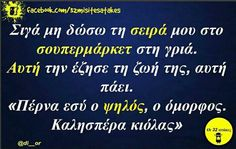 Funny Greek Quotes, Funny Picture Quotes, Funny Quotes, Funny Images, Funny Pictures, Laugh Out Loud, Sarcasm, I Laughed, Jokes