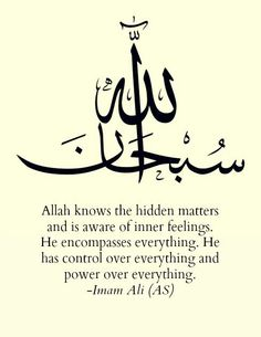 I was just thinking today...there are so many thoughts we have...they overlap, they are confusing, random, and don't make sense at all. But Allah understands it all. Allah still knows what we meant...and accepts us no matter how weird our thoughts would sound to another person. Ya Allah..thank You for faith in You.