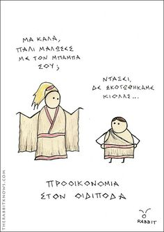 Funny Greek, Happy Things, Anarchy, Cheat Sheets, Just For Fun, Rabbit, Jokes, Humor, Comics