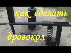 как сделать дровокол своими руками\ how to make log splitter - YouTube
