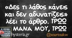 Οι Μεγάλες Αλήθειες της Δευτέρας | LiFO Greek Memes, Funny Greek, Greek Quotes, Funny Qoutes, Funny Photos, Haha, Jokes, Humor, Humour