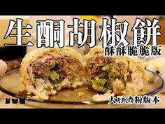 Chinese Dumplings, Baked Potato, Tacos, Potatoes, Baking, Ethnic Recipes, Food, Potato, Bakken