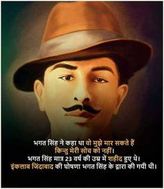 Interesting facts about General Knowledge are very useful for general information. Gernal Knowledge, General Knowledge Facts, Knowledge Quotes, Bhagat Singh Wallpapers, Bhagat Singh Quotes, Indian Freedom Fighters, Indian Army Quotes, Motivational Quotes For Life, Inspirational Quotes