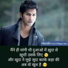 Love Shayari (In Hindi) Beautiful Love Shayri Sayri Hindi Love, Romantic Shayari In Hindi, Hindi Shayari Love, Love Quotes In Hindi, Shayari Image, Hate You Quotes, Sad Life Quotes, First Love Quotes, True Love Quotes