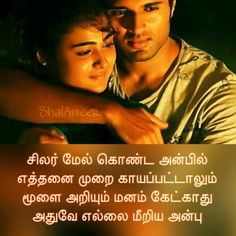 60 Best Tamil Love Quotes Images Love Breakup Funny Quotes