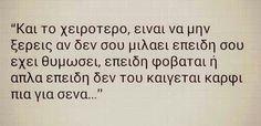 #Επειδή Greek Quotes, Word Porn, Favorite Quotes, Lyrics, Life Quotes, How Are You Feeling, Mindfulness, Inspirational Quotes, Wisdom