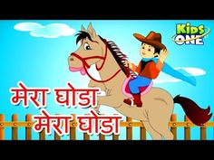 Kids Rhymes : Mera Ghoda Mera Ghoda The Horse 3D Animation Hindi...