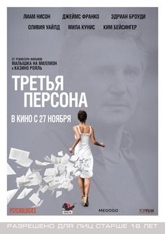 Фильм состоит из трех историй о любви, действие которых развернется в трех разных городах: Нью-Йорке, Париже и Риме.