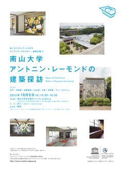 「南山大学 アントニン・レーモンドの建築探訪」レポート