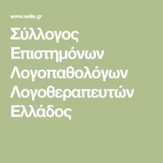 Σύλλογος Επιστημόνων Λογοπαθολόγων Λογοθεραπευτών Ελλάδος Kids, Young Children, Boys, Children, Boy Babies, Child, Kids Part, Kid, Babies