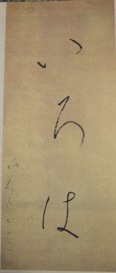 Monk Yoshihiro in the Edo period, Japan
