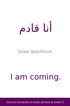 Learning Arabic MSA ( The arabic sentence 'I am coming.' described and analyzed. We show you information about each of the words, including declensions and/or conjugations, part of speech and a link to learn more about the particular word. Arabic Sentences, Arabic Phrases, Arabic Words, Learn English Words, English Phrases, English Language Learning, Learn A New Language, Arabic Conversation, Arabic Quotes With Translation