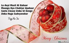 Merry Christmas Messages And Sayings For Cards In Hindi | SMS Urdu Message