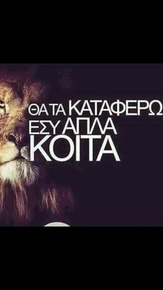Funny Greek Quotes, Cute Quotes, Funny Quotes, Cool Words, Wise Words, Meaningful Quotes, Inspirational Quotes, Favorite Quotes, Best Quotes