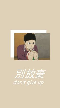 aesthetic haikyuu iphone quotes cute wallpapers backgrounds lockscreen hipster