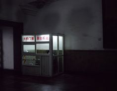 Chinese Sentiment - Shen Wei Photography - Ticket Booth, Wuhan Hubei Province