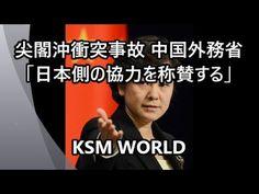 【KSM】尖閣沖衝突事故 中国外務省「日本側の協力を称賛する」「中国当局の船は、現場の海域にとどまって行方不明の乗組員の捜索と救助を続けている」