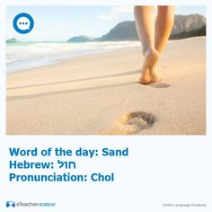 Image result for the word sand in hebrew images