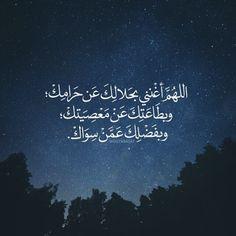 اللهم اغنني بحلالك عن حرامك و بطاعتك عن معصيتك و بفضلك عمن سواك