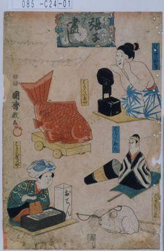 国斎  (国麿?) 作品名:「張子尽し」「けしやうかを」「はりこ助六」「はりこの鼠」「はりこのたい」「はりこおでんや」 日付:1847