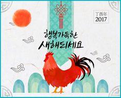 Seollal – Ano Novo Lunar – marca o inicio do Ano do Galo de Fogo