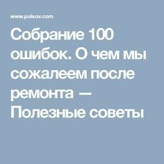 Собрание 100 ошибок. О чем мы сожалеем после ремонта — Полезные советы