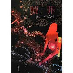 贖罪(湊かなえ):「The Atomenent」by Kanae Minato
