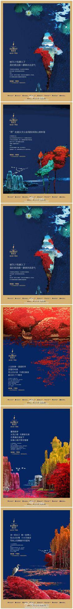 重庆房地产广告精选的照片 - 微相册@s...