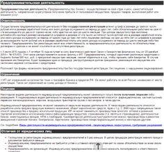 Реферат содержание педагогической деятельности clarurhilmalt  Индивидуальный предприниматель всё об ИП понятным языком
