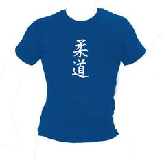 T-Shirt-Judo-Judo-Kanji-Aufdruck-Kampfsport-Wunschfarbe-Trainingsshirt