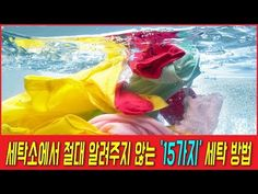 세탁소에서 절대 알려주지 않는 '15가지' 세탁 방법 - YouTube Holidays And Events, Good To Know, Diy And Crafts, Life Hacks, Cleaning, Youtube, Wisdom, House, Haus
