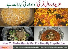 Having enjoyed fried masala dal is a true Pakistani passion and so KFoods.com is presenting here a complete recipe for making a dal fry dish. Following this recipe will lead you to a delicious food to enjoy.