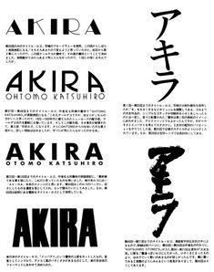 akirayoda: 大友克洋『AKIRA』