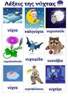 Ζήση Ανθή :Πίνακες αναφοράς και καρτέλες για το νηπιαγωγείο . Ημέρα - νύχτα στο νηπιαγωγείο Καρτέλες για την ημέρα και τη νύχτα Λίσ... Day For Night, Alphabet, Dinosaur Stuffed Animal, Classroom, School, Floral, Blog, Crafts, Animals
