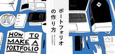 デザイン情報サイト[JDN]による、ポートフォリオ特集「ポートフォリオの作り方」。基礎編と実践編にわけて、ポートフ… Book Design, Layout Design, Web Design, Graphic Design, Japan Design, Portfolio Design, Web Panel, Booklet Layout, Commonplace Book