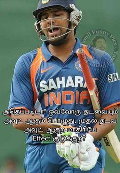 Cricket Funny Memes In Tamil : cricket, funny, memes, tamil, Cricket, Funny, Memes, Tamil, Factory