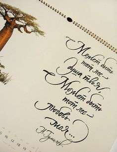 Каллиграфия для календаря | Calligraphy for the calendar (2010). | Flickr - Photo Sharing!