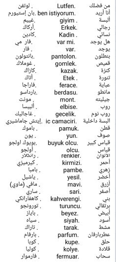 Turkish Lessons, Learn Turkish Language, Sweet Love Quotes, Life Hacks For School, Cover Photo Quotes, English Language Learning, Learn English Words, English Vocabulary, Sketches Of People