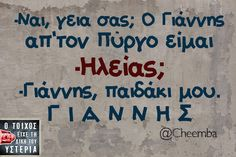 .αστεία#ατάκες#Γιάννης Funny Greek Quotes, Stupid Funny Memes, Hilarious Quotes, Just Kidding, True Words, Sarcasm, Best Quotes, Laughter, Funny Pictures