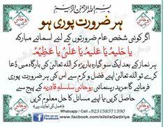 Quran Quotes Love, Ali Quotes, Islamic Love Quotes, Muslim Quotes, Islamic Inspirational Quotes, Urdu Quotes, Duaa Islam, Allah Islam, Islam Quran