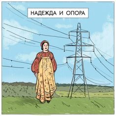 Russian Humor, Cute Puns, Funny Memes, Jokes, Funny Stories, Story Time, Lol, Poster, Pictures