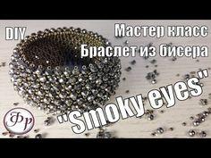 """Браслет из бисера и бусин """"Smoky eyes"""" - YouTube"""