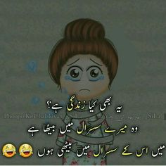 Hmmm so sad 😕😜. Funny Quotes In Urdu, Funny Girl Quotes, Girly Quotes, Funny Quotes About Life, Jokes Quotes, Very Funny Jokes, Funny Puns, Funny Facts, Romantic Poetry For Husband