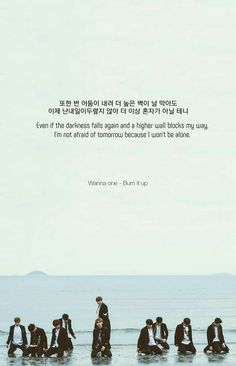 Wanna One - Burn it up Lyric wallpaper K Quotes, Song Quotes, Status Quotes, Korean Phrases, Korean Words, Pop Lyrics, Music Lyrics, Song Lyrics Wallpaper, Wallpaper Quotes